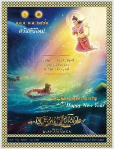 สวัสดีปีใหม่ 5558