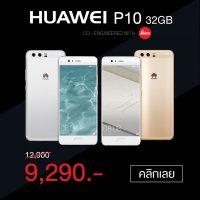 โปรแรง Huawei P10 ลดเหลือ 8,640 บาท (รวมโค้ดลดเพิ่ม)