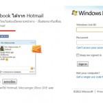 How to : แชตคุยกับเพื่อนใน Facebook ผ่านทาง Hotmail ได้แล้ว