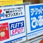 News : เอาใจนักท่องเที่ยวรัฐบาลญี่ปุนเตรียมเปิดตัวบริการ Wi-fi ฟรีทั่วประเทศแล้ว!