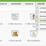 How to : แก้ปัญหา Joomfish Translation บางรายการไม่มี Check box!