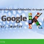 Update : มหาวิทยาลัยเกษตรศาสตร์ปรับไปใช้ Google Apps for Education