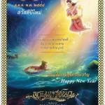 SEO : สวัสดีปีใหม่ 2558