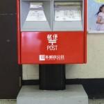 Update : ไปรษณีย์ญี่ปุ่นเตรียมเข้าตลาดหลักทรัพย์ คาดมูลค่า 12.61 ล้านล้านเยน