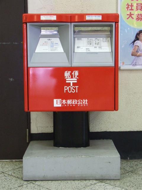 Japan_Post_Angle_Model_13_Mailbox