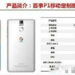 Review : เปิดตัวสมาร์ทโฟนเป๊ปซี่ P1 จำหน่ายเฉพาะในประเทศจีนเท่านั้น