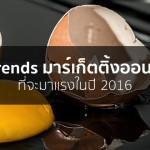 Best : 8 Trends มาร์เก็ตติ้งออนไลน์ที่จะมาแรงในปี 2016