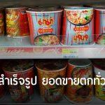 News : ไม่ใช่แค่เมืองไทย บะหมี่สำเร็จรูปทั่วเอเชียมียอดขายลดลง