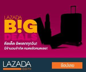 Lazada Bigdeals 2017