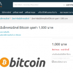 News : ยุคสมัยแห่ง Crypto ต่อจากนี้ เราอาจจะสามารถซื้อ Bitcoin ได้จาก Lazada
