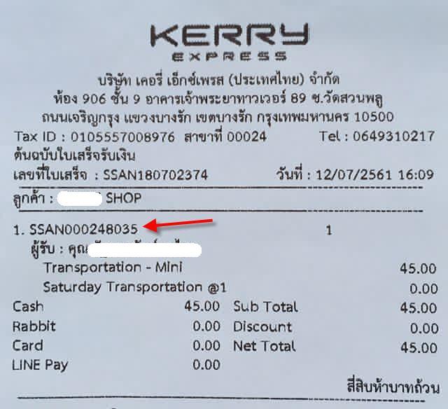 วิธีเช็คพัสดุ Kerry Express