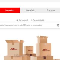 How to : วิธีเช็คพัสดุ J&T Express